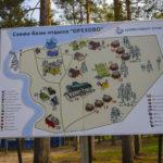 База Орехово - план домов